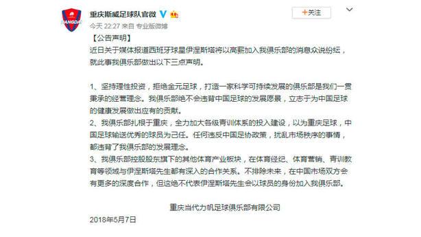 Imagen del comunicado del Chongqing Dangdai Lifan en la red social china Weibo
